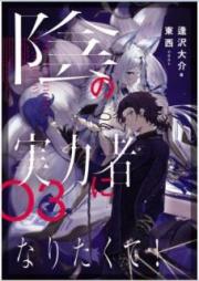 [Novel] 陰の実力者になりたくて! 第01-04巻 [Kage no Jitsuryokusha ni Naritakute vol 01-04]