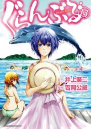ぐらんぶる 第01-16巻 [Grand Blue vol 01-16]