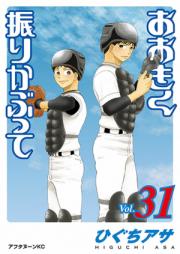 おおきく振りかぶって 第01-35巻 [Ookiku Furikabutte vol 01-35]