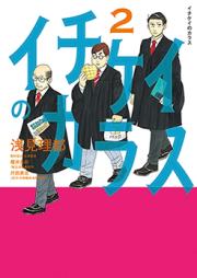 イチケイのカラス 第01巻 [Ichikei no Karasu vol 01]