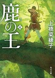 [Novel] 鹿の王 第01-04巻 [Shika no o vol 01-04]