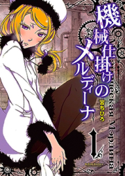 機械仕掛けのメルディーナ 第01-02巻 [Kikai Shikake no Meldina vol 01-02]