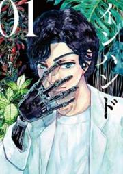 インハンド 第01-04巻 [In Hando vol 01-04]