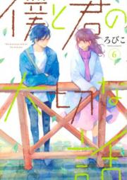 僕と君の大切な話 第01-07巻 [Boku to Kimi no Taisetsu na Hanashi vol 01-07]