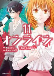 オンライン The Comic 第01-11巻 [Online – The Comic vol 01-11]