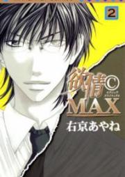 欲情(C)MAX モノクロ版 第01-02巻 [Yokujou © Max Monokuroban vol 01-02]