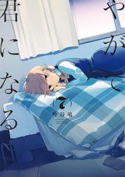 やがて君になる 第01-08巻 [Yagate Kimi ni Naru vol 01-08]