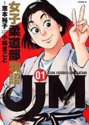 JJM 女子柔道部物語 第01-10巻 [JJM Joshi Judobu Monogatari vol 01-10]