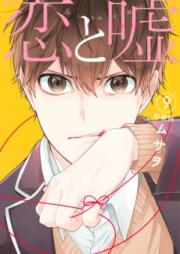 恋と嘘 第01-10巻 [Koi to Uso vol 01-10]