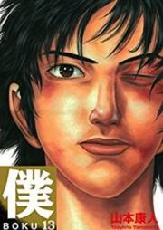 僕 BOKU 第01-13巻