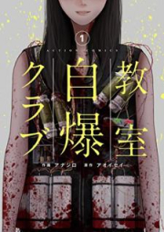 教室自爆クラブ 第01-03巻 [Kyoshitsu Jibaku Kurabu vol 01-03]
