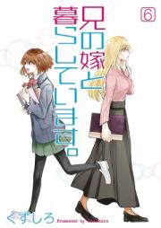 兄の嫁と暮らしています。 第01-08巻 [Ani no Yome to Kurashite Imasu.vol 01-08]
