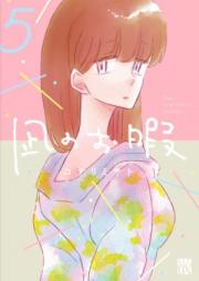 凪のお暇 第01-08巻 [Nagi no Oitoma vol 01-08]