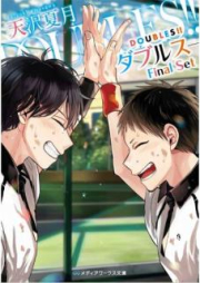 [Novel] DOUBLES!! ―ダブルス― 第01-05巻