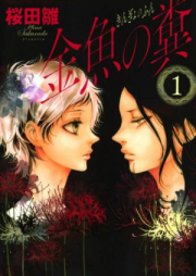 金魚の糞 第01-04巻 [Kingyo no Fun vol 01-04]