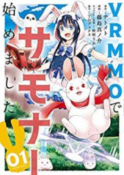 VRMMOでサモナー始めました 第01-03巻 [VRMMO de Samona Hajimemashita vol 01-03]