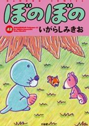 ぼのぼの 第01-44巻 [Bonobono vol 01-44]