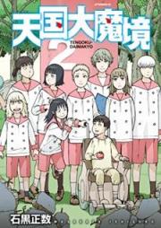 天国大魔境 第01-04巻 [Tengoku Daimakyo vol 01-04]