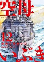 空母いぶき 第01-13巻 [Kuubo Ibuki vol 01-13]