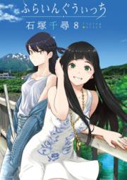 ふらいんぐうぃっち 第01-10巻 [Flying Witch vol 01-10]