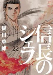 信長のシェフ 第01-30巻 [Nobunaga no Chef vol 01-30]