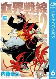 血界戦線 Back 2 Back 第01-07巻 [Kekkai Sensen – Back 2 Back vol 01-07]
