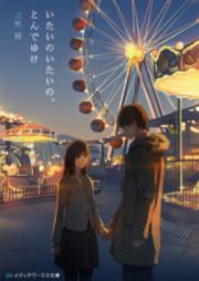 [Novel] いたいのいたいの、とんでゆけ [Itaino Itaino Tonde Yuke]