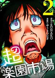 超・楽園市場 第01巻 [Chou Rakuen Ichiba vol 01]