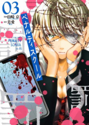ペナルティスクール 第01-03巻