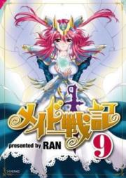 メイド戦記 第01-09巻 [Maid Senki vol 01-09]