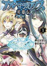 アルマディアノス英雄伝 第01-02巻 [Arumadianosu Eiyuden vol 01-02]