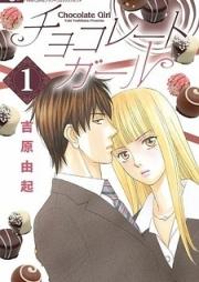 チョコレートガール 第01-03巻