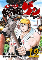 解体屋ゲン 第01-68巻 [Kaitaiyagen vol 01-68]