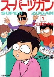 スーパーヅガン 第01-08巻 [Super Zugan vol 01-08]
