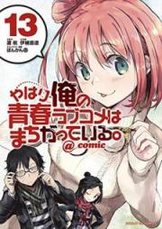 やはり俺の青春ラブコメはまちがっている。@comic 第01-04、13巻 [Yahari Ore no Seishun Rabukome wa Machigatte Iru. @ Comic vol 01-04、13]
