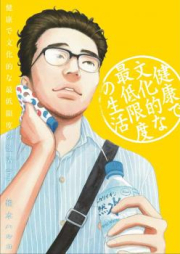健康で文化的な最低限度の生活 第01-08巻 [Kenkou de Bunkateki na Saitei Gendo no Seikatsu vol 01-08]