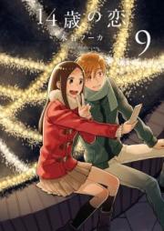 14歳の恋 第01-10巻 [14-sai no Koi vol 01-10]