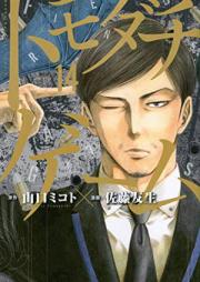 トモダチゲーム 第01-17巻 [Tomodachi Game vol 01-17]