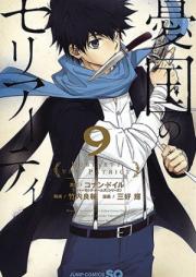 憂国のモリアーティ 第01-09巻 [Yukoku no Moriarty vol 01-09]