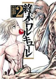 終末のワルキューレ 第01-11巻 [Shumatsu no Warukyure vol 01-11]