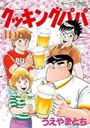 クッキングパパ 第01-156巻 [Cooking Papa vol 01-156]