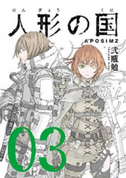 人形の国 -APOSIMZ- 第01-08巻 [Ningyou no Kuni APOSIMZ vol 01-08]