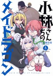 小林さんちのメイドラゴン 第01-10巻 [Kobayashi-san Chi no Maid Dragon vol 01-10]