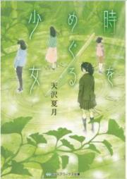 [Novel] 時をめぐる少女 [Toki o Meguru Shojo]