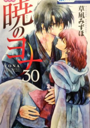 暁のヨナ 第01-32巻 [Akatsuki no Yona vol 01-32]
