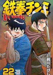 鉄拳チンミLegends 第01-26巻 [Tekken Chinmi Legends vol 01-26]