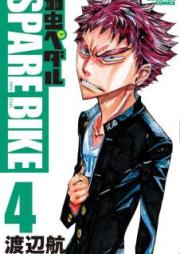 弱虫ペダル SPARE BIKE 第01-08巻 [Yowamushi Pedal – Spare Bike vol 01-08]