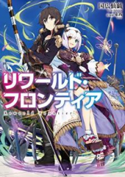 [Novel] リワールド・フロンティア 第01-03巻 [Riwarudo Furontia vol 01-03]