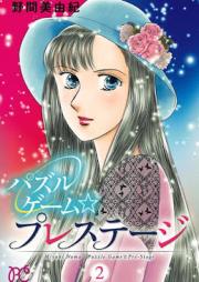 パズルゲーム☆プレステージ 第01-02巻