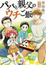 パパと親父のウチご飯 第01-10巻 [Papa to Oyaji no Uchi Gohan vol 01-10]